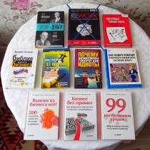 Книги: бизнес и продажи, в Екатеринбурге