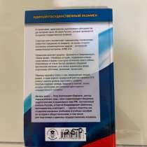 Справочник для подготовки к ЕГЭ, в Нальчике