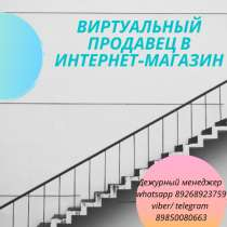 Виртуальный продавец в интернет-магазин, в Воронеже