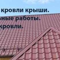 Монтаж Ремонт кровли крыши. Кровельные работы, в Нижнем Новгороде