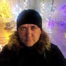 Дмитрий, 35 лет, хочет пообщаться – Познакомлюсь, в г.Дружковка