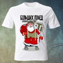 Печать на футболках к новому году в Волгограде, в Волгограде