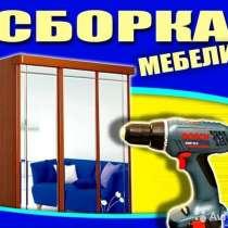Домашний мастер и сборка мебели, в Бердске