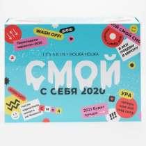 ПОДАРОЧНЫЙ набор «смой с себя 2020», в Перми