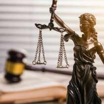 Юридическая защита, в г.Белгород-Днестровский