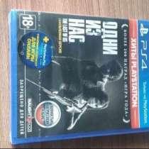 Игра один из нас на PlayStation 4, в Шахтах