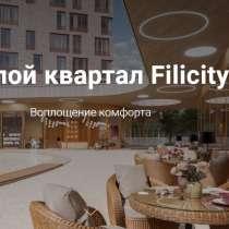Новый жилой квартал бизнес-класса Filicity, в Москве