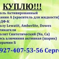 Куплю Катионит КУ-2-8,сульфоуголь Смола КУ-2-8,КУ-2-8чс, в Самаре
