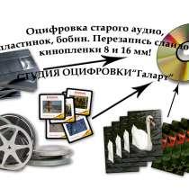 Оцифровка фото и кинопленки, VHS кассеты, бобин, слайдов, в Москве