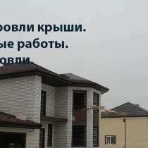Кровельные работы, в Нижнем Новгороде