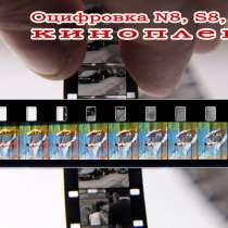 Оцифровка 8 мм. кинопленок. Прямым сканированием, в г.Кокшетау