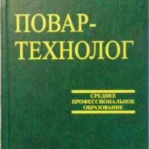 Повар технолог, в Новосибирске