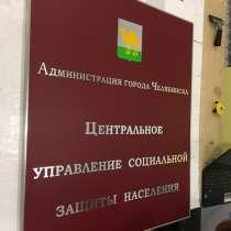 Таблички, вывески, информационные стенды, в Челябинске