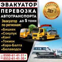 Эвакуатор Круглосуточно. Перевозка автотранспорта до 5 тон, в г.Бишкек