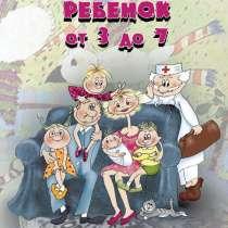 Книга для родителей, в Санкт-Петербурге