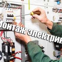 Помощь профессионального электрика, в Ангарске