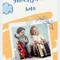 Обучение детей музыке онлайн, в Череповце