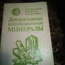 Книга, в Ростове-на-Дону