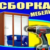 Собираем разбираем всю мебель, в Москве