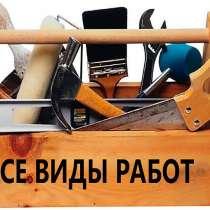 Обои, штукатурка, шпаклевка, покраска, натяжные потолки, в Сергиевом Посаде