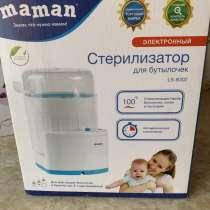 Стерилизатор для бутылочек, в Москве