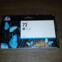 Продаю картриджи HP DesignJet 72 130ml, в Перми