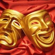 Подбор, бронирование и доставка театральных билетов, в Москве
