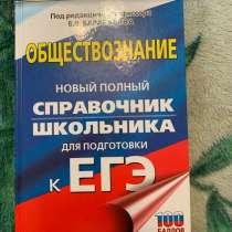 Справочник для подготовки к егэ по обществознанию, в Щелково