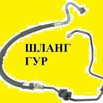 Шланги ГУР, АКПП, для автомоек изготовление и ремонт, в Красноярске