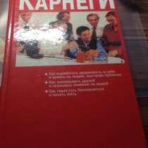 Дейл Карнеги 3 книги, в Москве