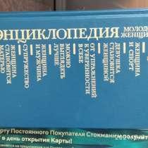 Энциклопедия молодой женщины, в Москве