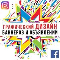 Экспресс дизайн баннеров и объявлений, в Москве