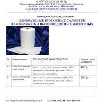 Одноразовые бумажные салфетки, в Каневской