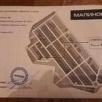 Участок 8.5 соток ТСН Малиновка, в Москве
