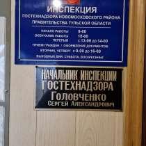 Продам ПАЗ 4234, в Новомосковске