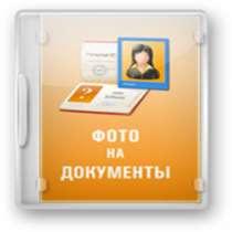 «Фото на документы» - популярная программа для создания, в Кемерове