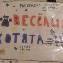 Детское творчество, в Липецке