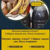 Куплю!!! Отработанное фритюрное и растительное масло!, в г.Бишкек