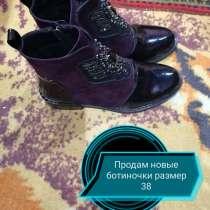 Обувь, в Чите