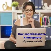 """Бесплатный онлайн курс """"Как заработать в интернете"""", в Краснодаре"""