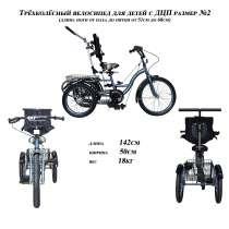 Трёхколёсный велосипед для детей с дцп размер 2, в Москве