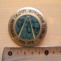 Значок. Армения.Ереванский гидромелиоративный техникум 1928-, в г.Ереван