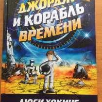 Книга «Джордж и корабль времени», в Твери