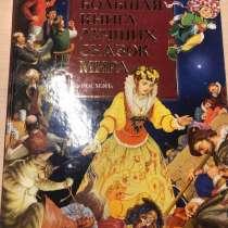 Книга, в Белгороде