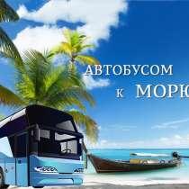 Автобусный тур на Чёрное море, в Нижнем Новгороде