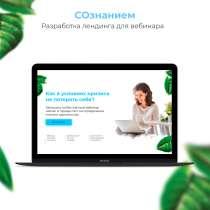 Увеличение прибыли за счет создания продающих сайтов, в Новосибирске