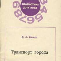 """Брошюра """"Транспорт города"""". Д. Л. Бронер, в Санкт-Петербурге"""