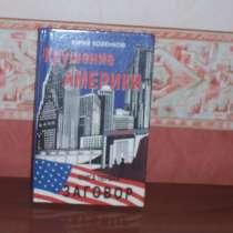 Крушение Америки. Заговор, в Москве