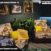 Кресло для отдыха «Руслан 3» (любая расцветка), в Владивостоке