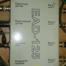 Интегратор сигналов EAD-125. Для диагностики авто, в Ноябрьске